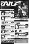 コミックミルフ 2014年 12月号 [Vol.21]