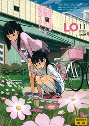 (成年コミック) [雑誌] エルオー Vol.128 2014年11月号