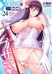 (成年コミック) [雑誌] COMIC X-EROS(ゼロス) #24