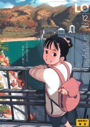 (成年コミック) [雑誌] エルオー Vol.129 2014年12月号